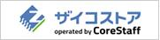 corestaff Zaikostore.com ザイコストアドットコム