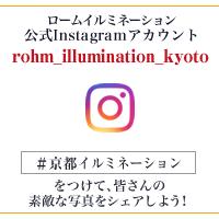 ロームイルミネーション 公式Instagramアカウント rohm_illumination_kyoto