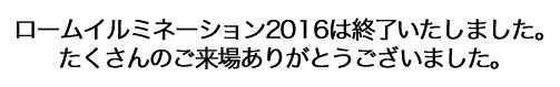 ロームイルミネーション2016は終了いたしました。たくさんのご来場ありがとうございました。