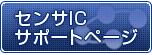 センサICサポートページ