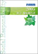 社会・環境報告書2005 日本語