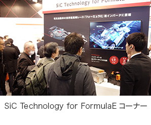 SiC Technology for FormulaEコーナー