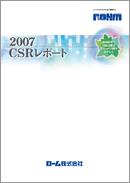 CSRレポート2007 日本語