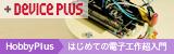 deviceplus