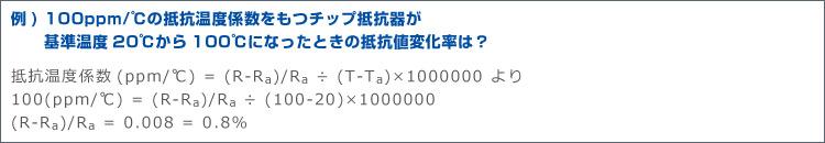 例) 100ppm/℃の抵抗温度係数をもつチップ抵抗器が基準温度20℃から100℃になったときの抵抗値変化率は?