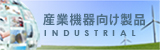 産業機器向け製品