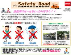 交通安全啓発チラシ「Safety Road」