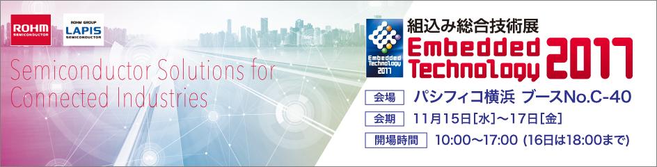組み込み総合技術展 EmbeddedTechnology2017