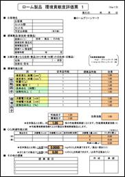 環境貢献度評価表