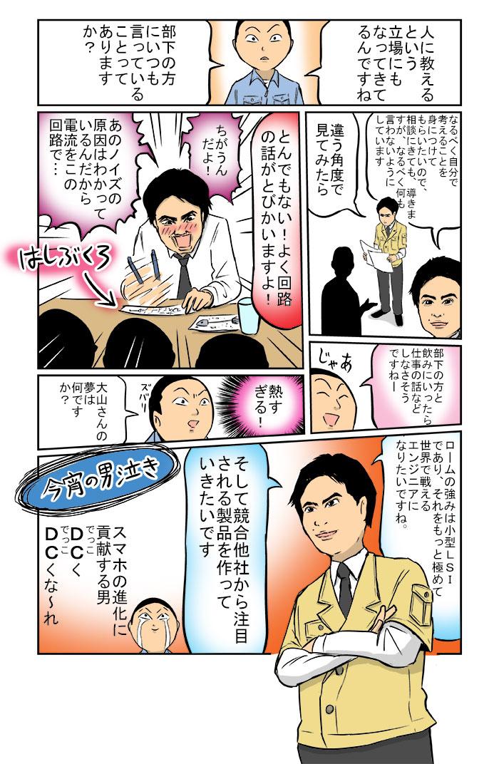 ロームに男泣き! DC/DCコンバータ編