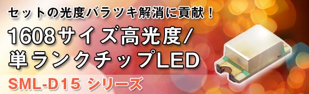 セットの光度バラツキ解消に貢献!1608サイズ高光度/単ランク チップLED SML-D15シリーズ