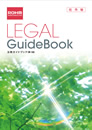 legal guide book