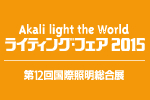 ライティング・フェア2015 - 第12回国際照明総合展