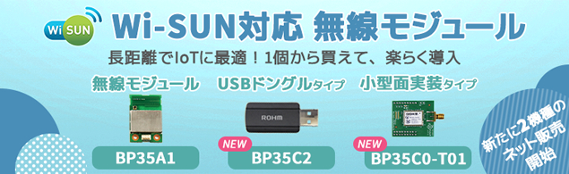 Wi-SUN対応無線モジュール BP35A1