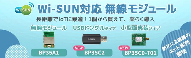 Wi-SUN対応無線モジュール 長距離通信でIoTに最適!一個から買えて、楽らく導入