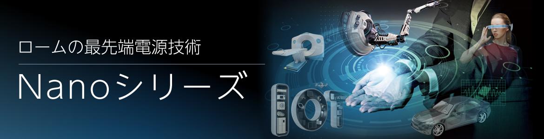 ロームの最先端技術 Nanoシリーズ