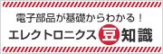 バナー - エレクトロニクス豆知識